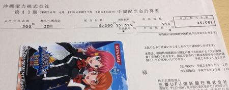 9511 沖縄電力 配当金