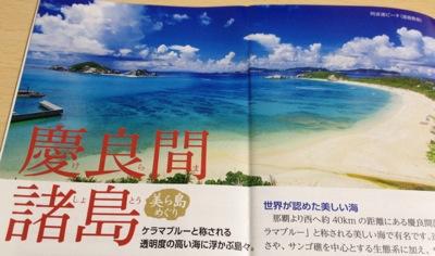 慶良間諸島の写真