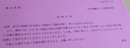 日本空調サービス 手帳サービスは終了