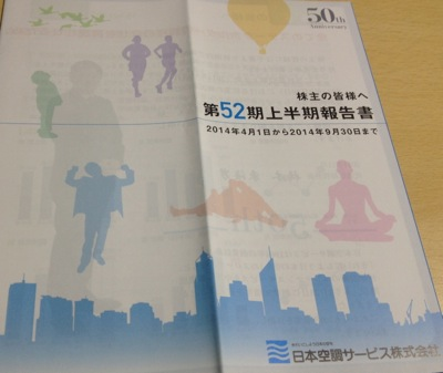 4658 日本空調サービス 中間報告書