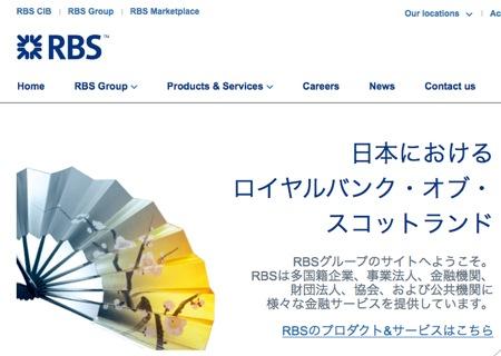 RBS銀行 ウェブサイト
