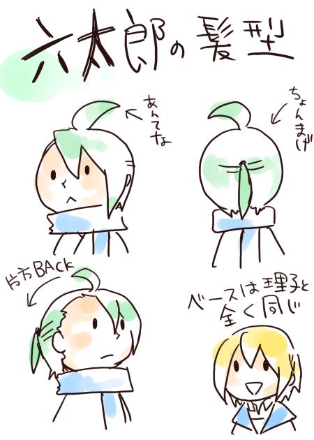 六太郎の髪型