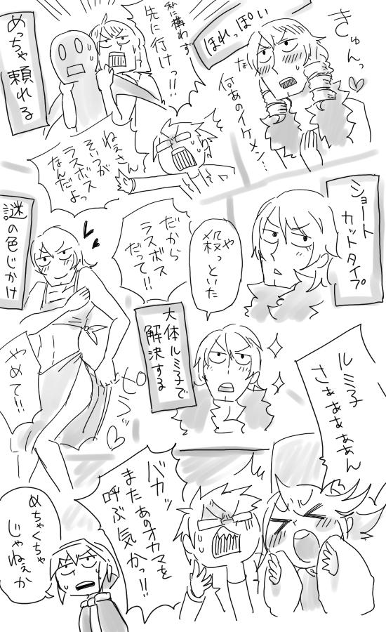 ゴージャスるみ子2