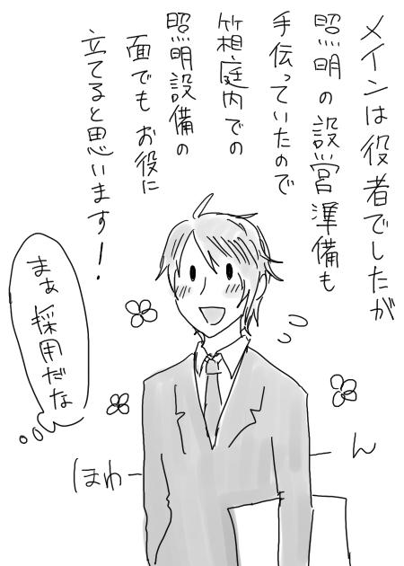 新人高崎1