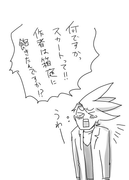 やきもち高崎