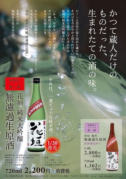 140204純米大無濾過
