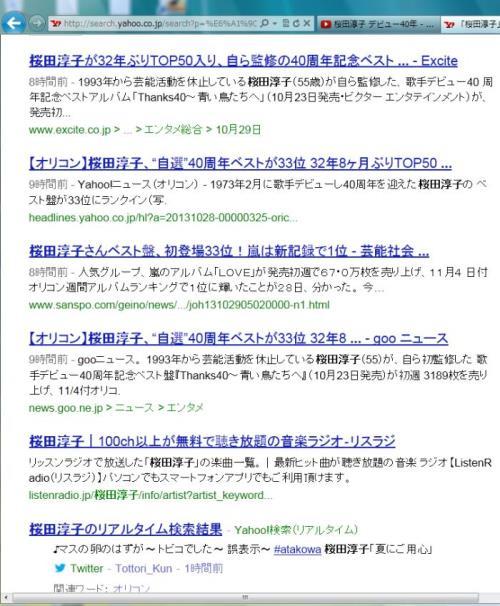 20131029_HIT_JUNKO_02