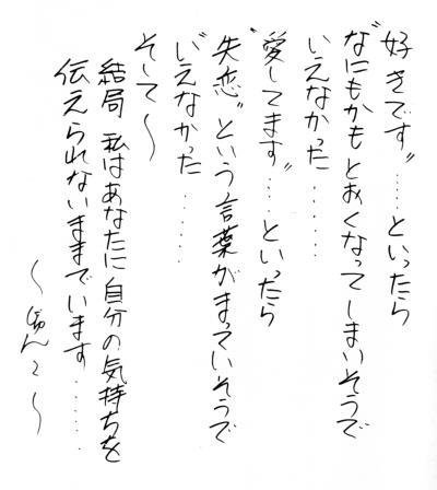 131106_JUNKO_Poem04