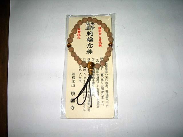 菩提樹数珠(32903 byte)