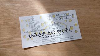 イメージチケット