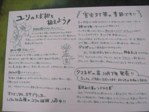 2013/09/29ブログ用 003