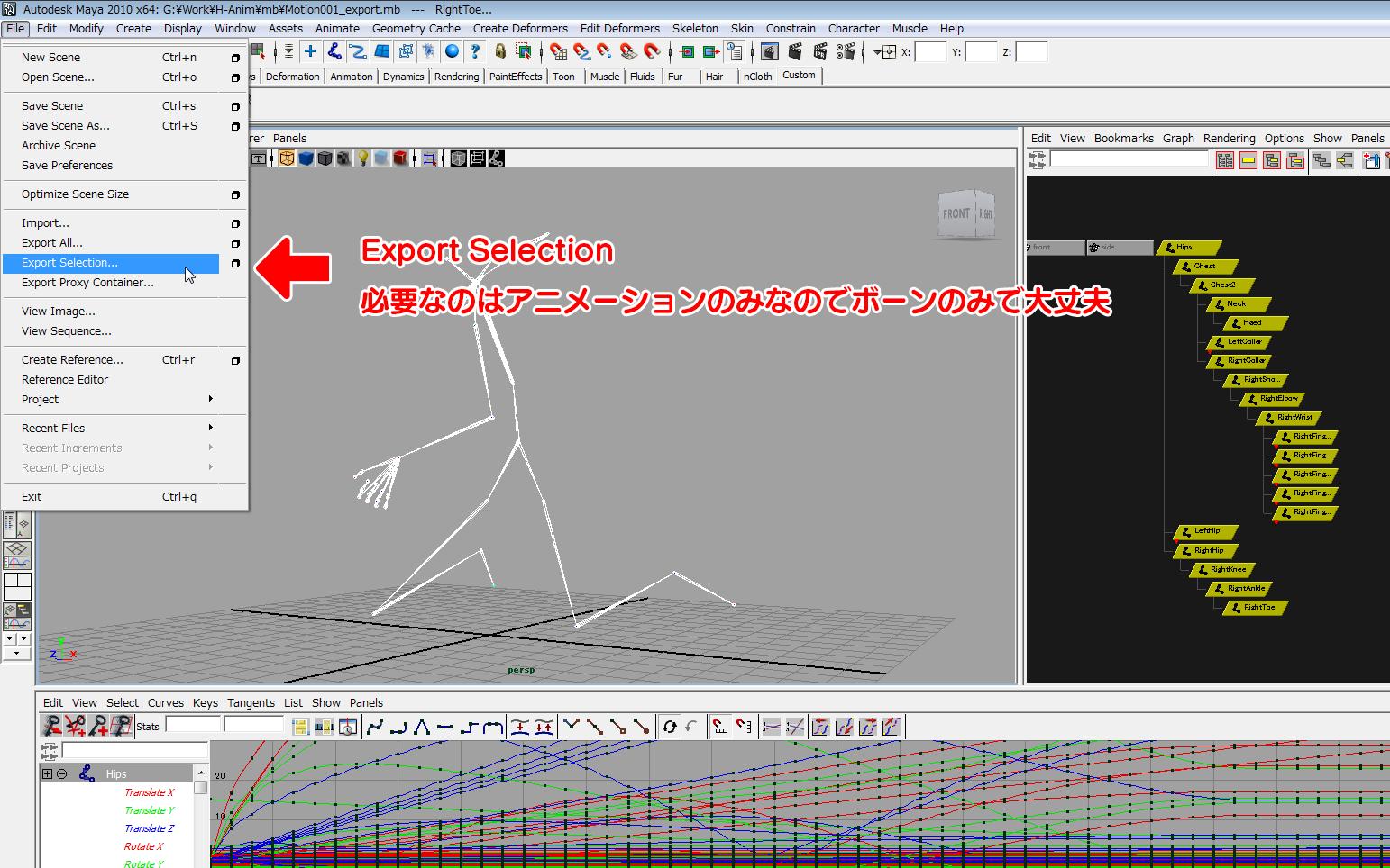 Hand Animation maya,3dsMaxで作成したアニメーションをMMD用