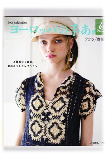 ヨーロッパの手編み2012-1