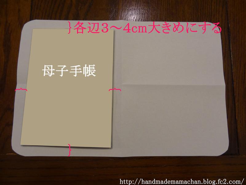 母子手帳ケース 作り方
