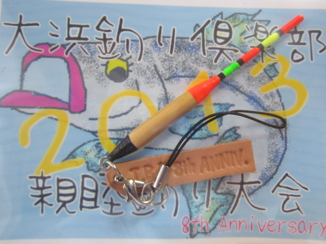 大浜釣り倶楽部 結成8周年記念 親睦釣り大会\(^o^)/