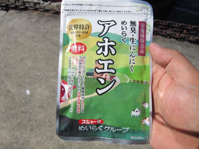 じゃりんこさんに頂いた栄養補助食品(*^_^*)