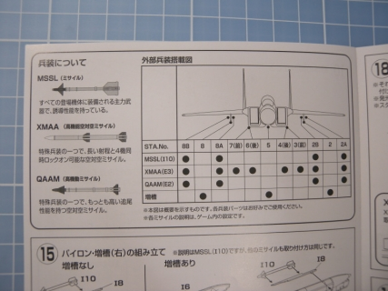 f15c_galm12_weapon.jpg