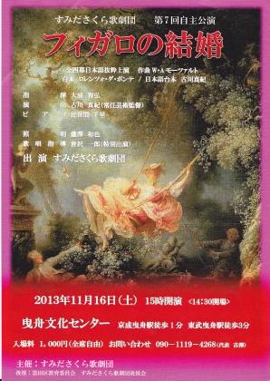 さくら歌劇2013_11