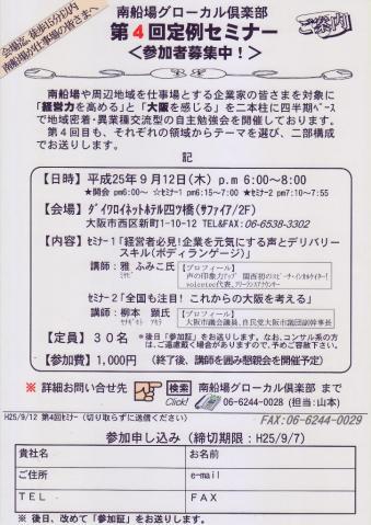 No4MGCセミナーチラシ