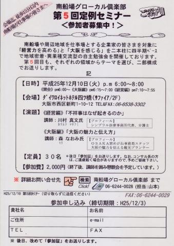 No.5 MGCセミナー