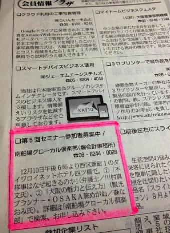 大商ニュース(掲載記事)