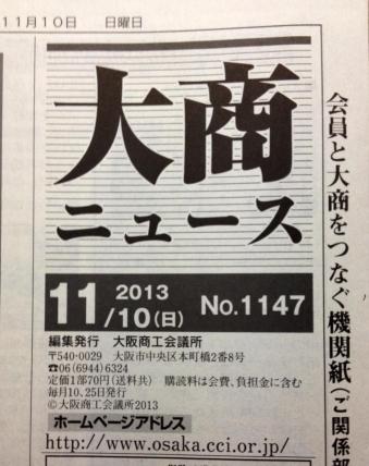 大商ニュース(H25.11.10)