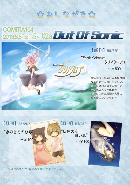 COMITIA104お品書き のコピー3
