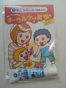 【モラタメ】クリニカ Kid's ジェルハミガキ サンプル10g