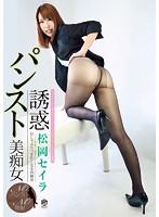 誘惑パンスト美痴女 松岡セイラ
