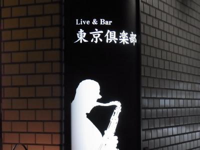 東京倶楽部 (1)