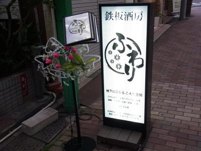 鉄板酒房 ふわり (1)