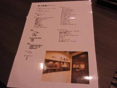鉄板酒房 ふわり (12)