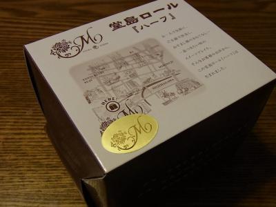 堂島ロール抹茶 (3)