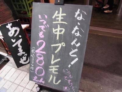 ぶっちぎり酒場 (5)