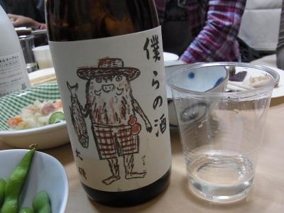 日本酒の会 (18)
