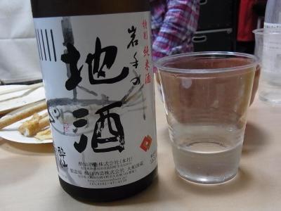 日本酒の会 (74)