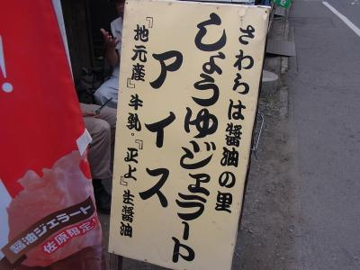 千葉・佐原までドライブ (180)
