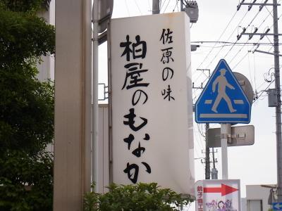 千葉・佐原までドライブ (211)