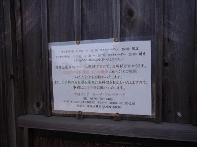 千葉・佐原までドライブ (55)