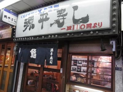 源平寿し (3)