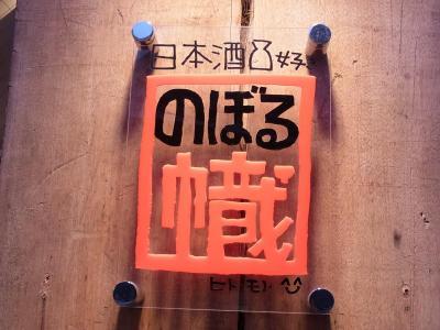 のぼる (2)