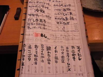 のぼる (102)