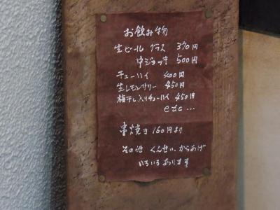 軍鶏ちゅー (2)