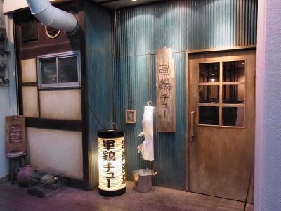 軍鶏ちゅー (4)