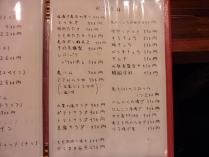 軍鶏ちゅー (12)
