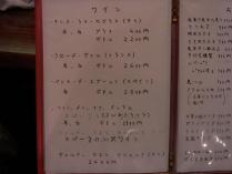軍鶏ちゅー (14)