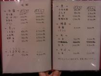 軍鶏ちゅー (15)