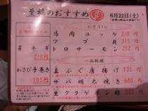 すしまみれ (10)