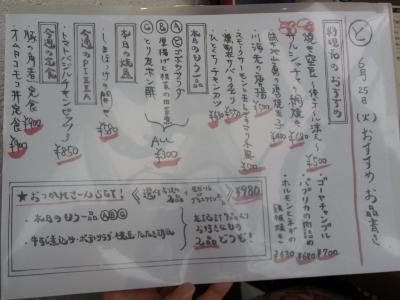 どいちゃん茶家 (53)