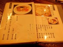 浪花家 (7)
